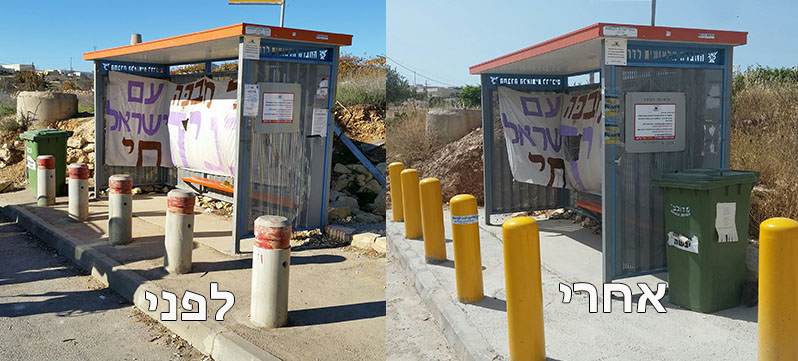 The bus stop at Alon Shvut, before the security upgrade (L) and after. (Defense Ministry/Engineering Dept.)