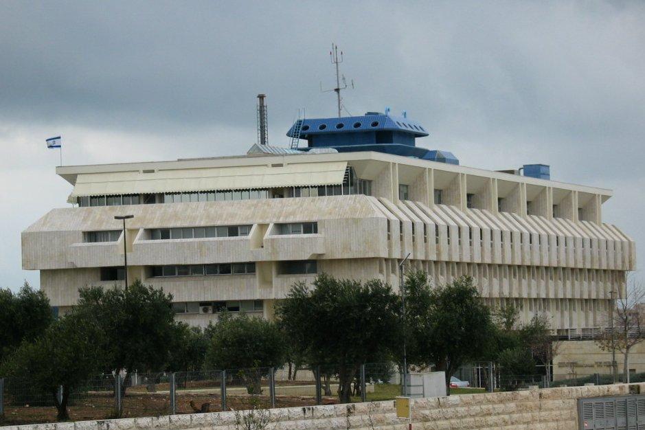 The Bank of Israel in Yerushalayim. (Ester Inbar)