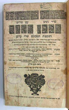 Shaar blatt of Talmud Yerushalmi with the commentary Korban Ha'edah.