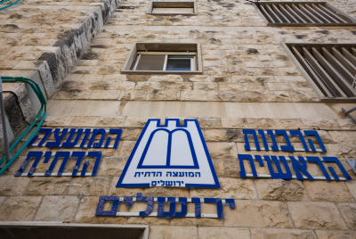 The building of the Religious Council and the Chief Rabbinate of Israel in Jerusalem Photo by Nati Shohat/Flash90