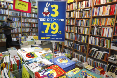 Bookstore. Photo by Miriam Alster/Flash90
