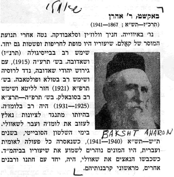 """Harav Aharon Baksht, Hy""""d."""
