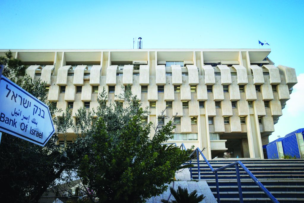 The Bank of Israel head office in Yerushalayim. (Flash90)