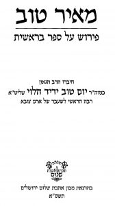 The frontispiece of his sefer, Meir Tov.