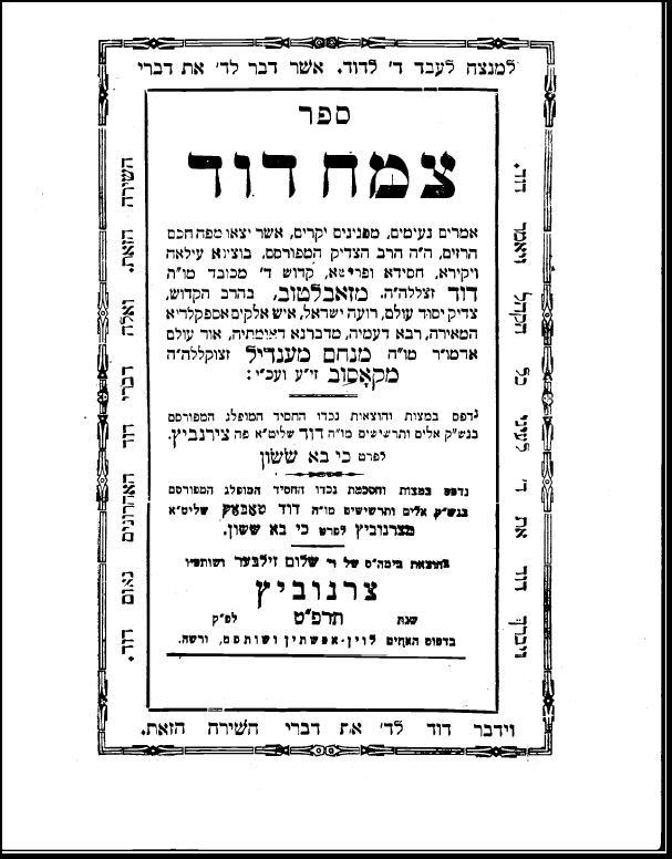 Shaar blatt of sefer Tzemach Dovid