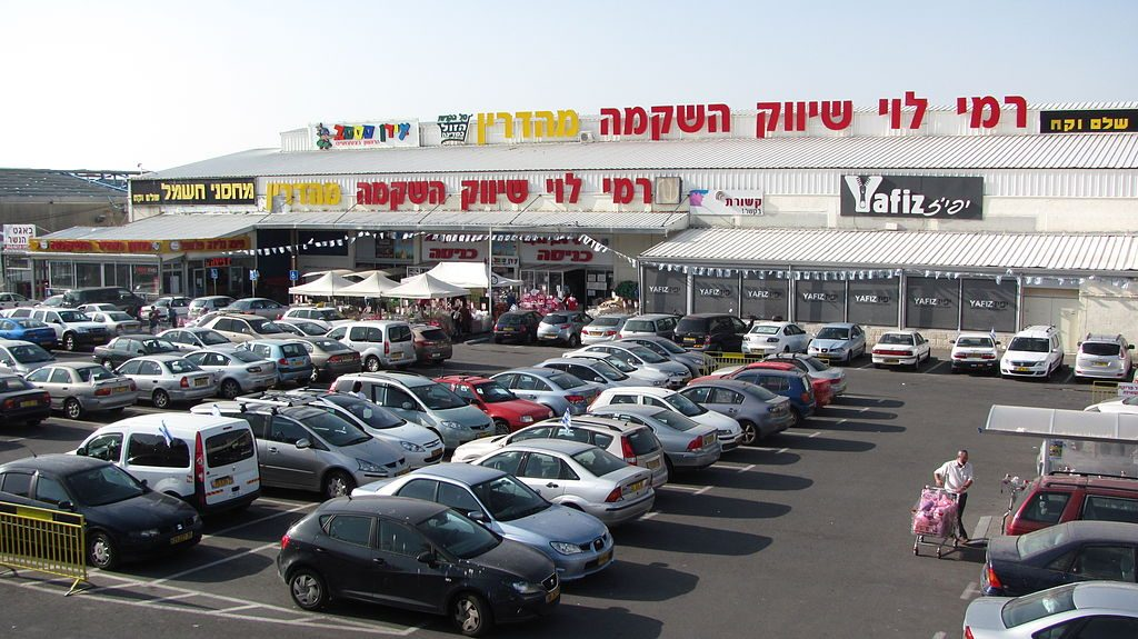 The Rami Levy supermarket branch in Givat Shaul, Yerushalayim. (Yoninah)