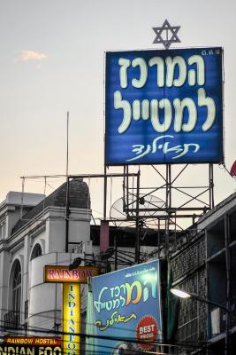 A vistors center for Israelis in Bangkok, Thailand. Photo by Serge Attal/FLASH90