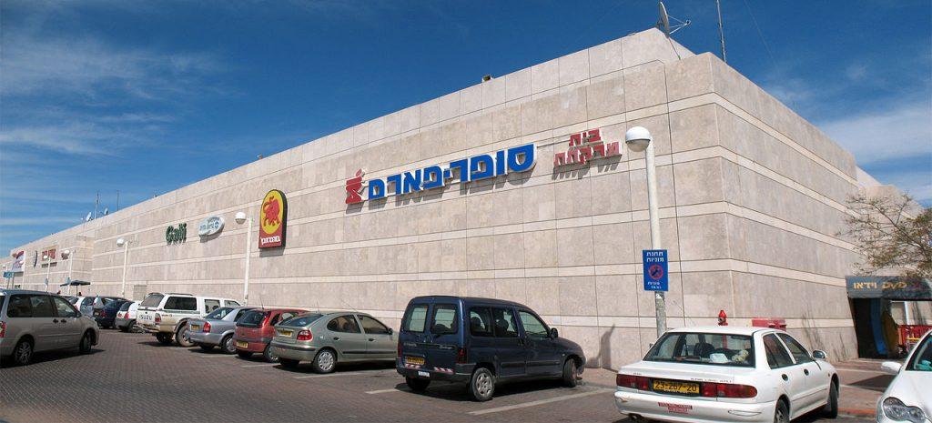 The Super Pharm branch in Arad, Israel. (Ynhockey)