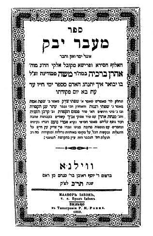 Shaar blatt of Sefer Ma'avor Yabbok.