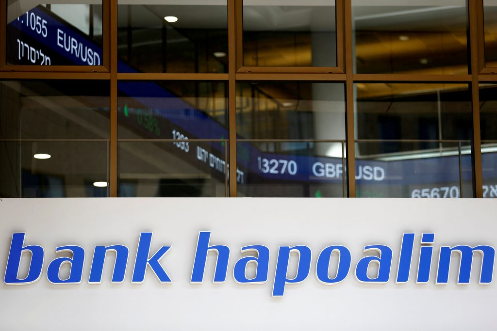 The logo of Bank Hapoalim, Israel's biggest bank, at their main branch in Tel Aviv. (Reuters/Amir Cohen/File)
