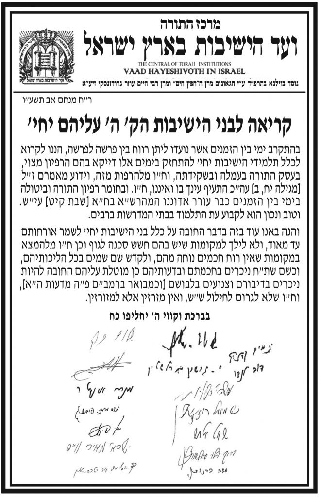The letter of the Vaad HaYeshivos, signed by leading Rabbanim and Roshei Yeshivos, shlita.