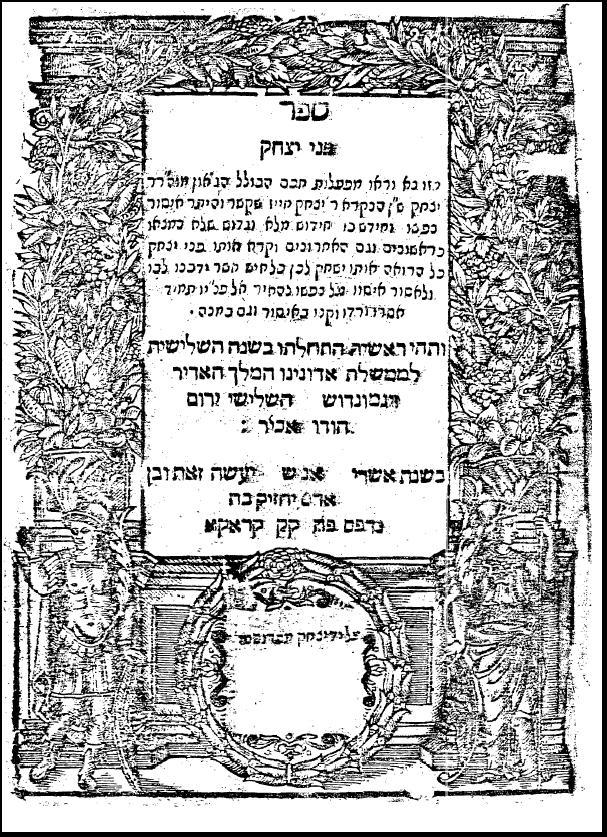 Shaar blatt of sefer Pnei Yitzchak.