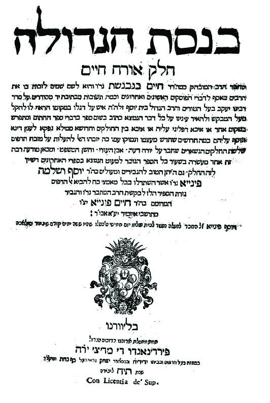 Shaar blatt of Knesses Hagedolah.