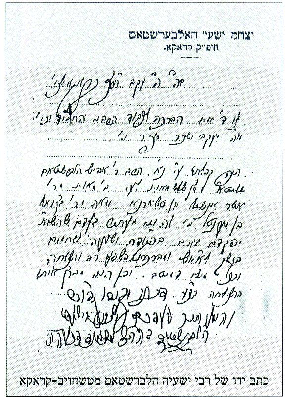 A ksav yad of Harav Yitzchak Yeshayah Halberstam.