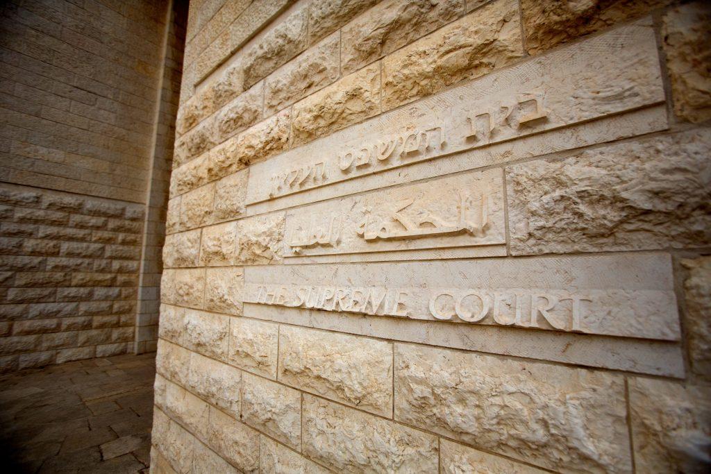 The Supreme Court building in Yerushalayim. (Yonatan Sindel/Flash90