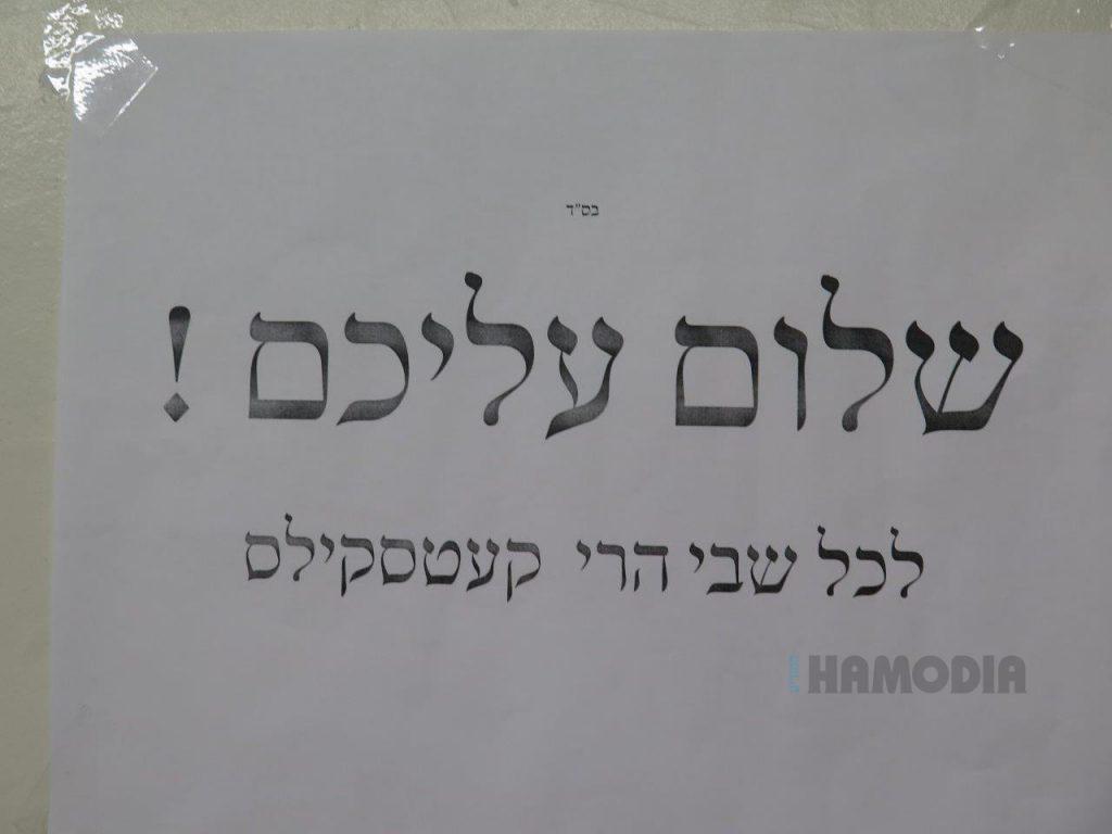 Shalom Aleichem! (JDN)