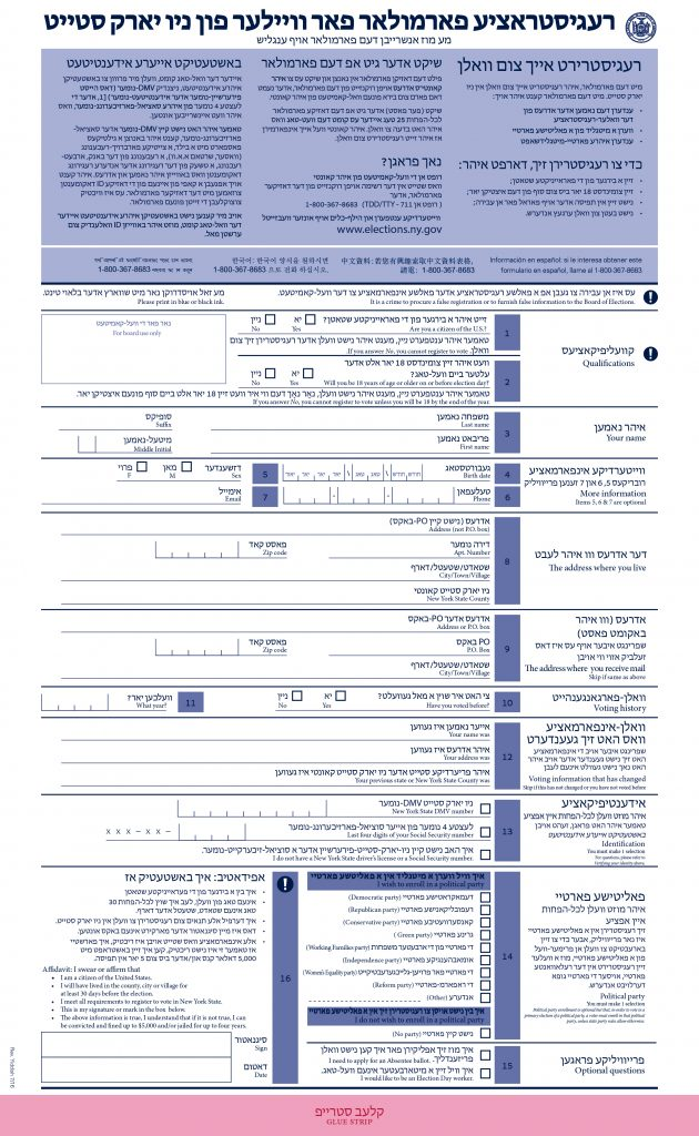A NYC voter registeration form in Yiddish.
