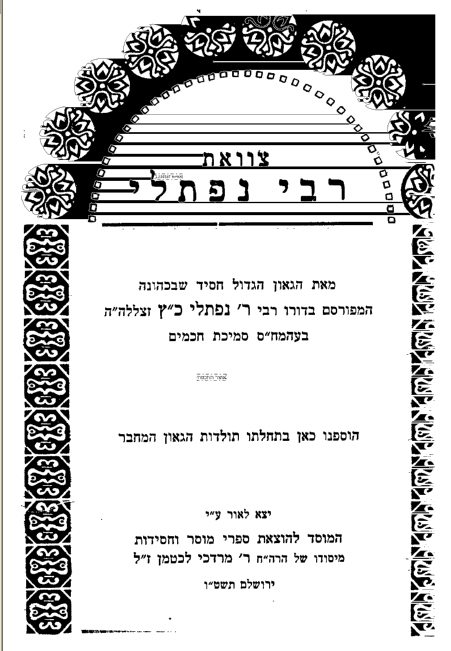 The shaar blatt of Tzavaas Reb Naftali, which is the will of the Semichas Chachamim, grandson of Reb Naftali of Lublin. In it is a note that Reb Naftali of Lublin exchanged teshuvos with the Taz.
