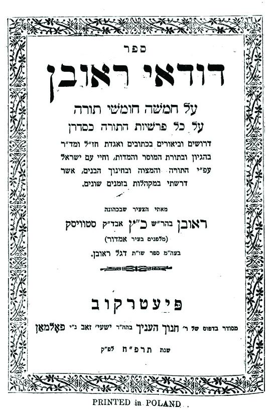 Shaar blatt of Duda'ei Reuven on the Torah.