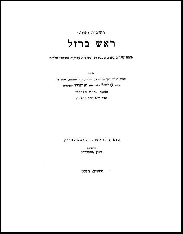 Shaar blatt of sefer Teshuvos V'chidushei Rosh Barzel.