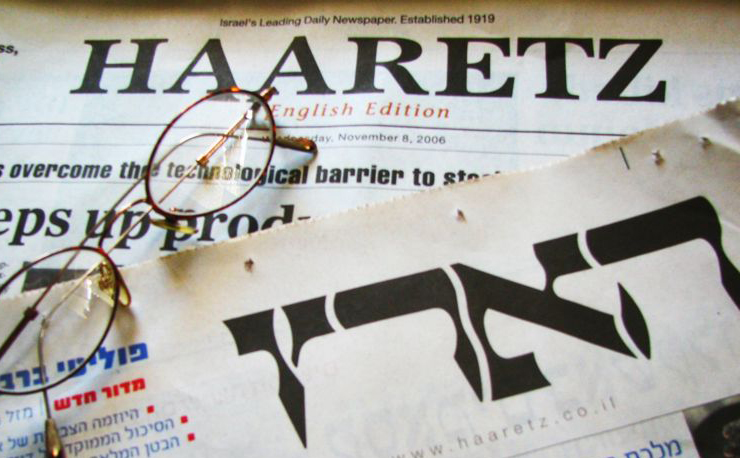 The Haaretz Hebrew and English editions. (Wikipedia)