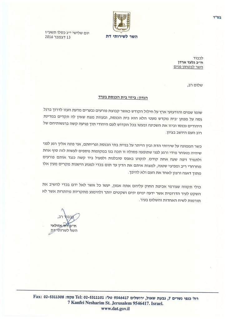 The letter by Religious Affairs Minister Rabbi Dovid Azulai condemning the attack on the shul.