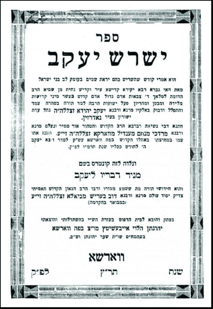 Shaar blatt of sefer Yashresh  Yaakov.