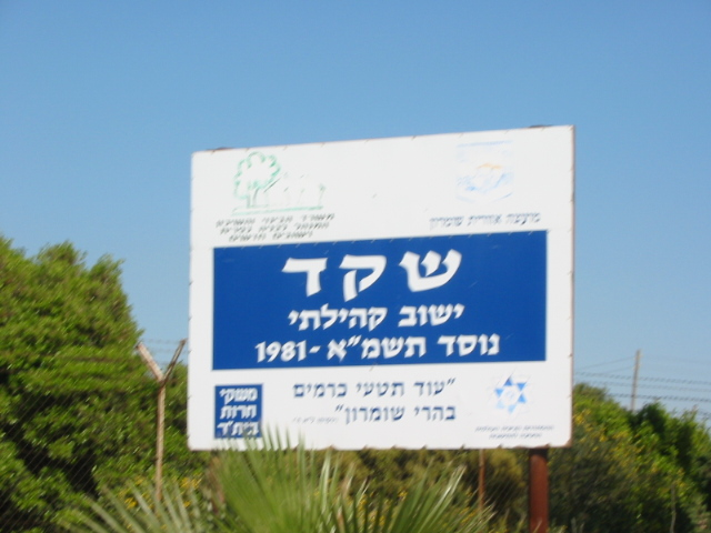 IDF, Terrorist Gunmen, Shomron