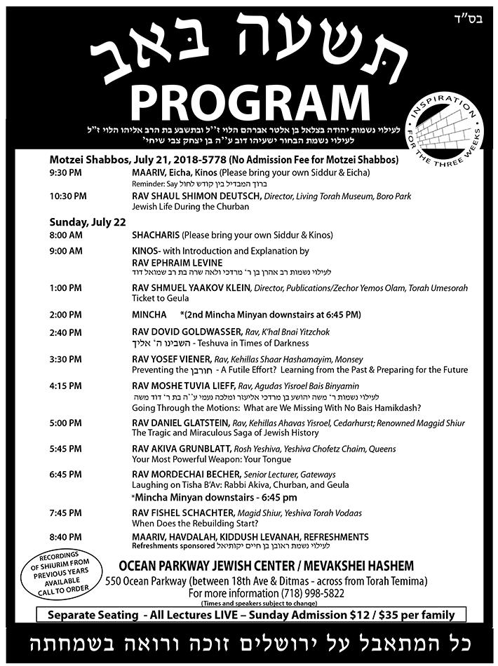 Jewish-Mobilization-Mandel-Tisha-Bav-Program
