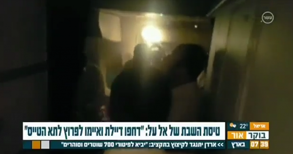 israel channel 10