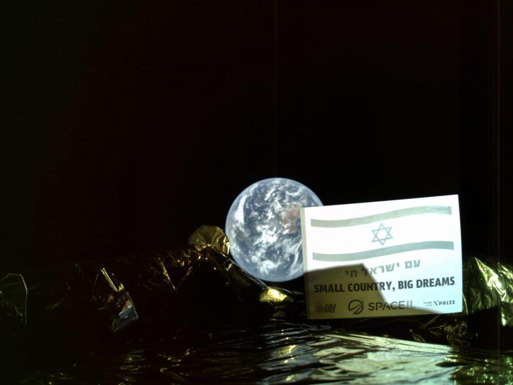 israel moon