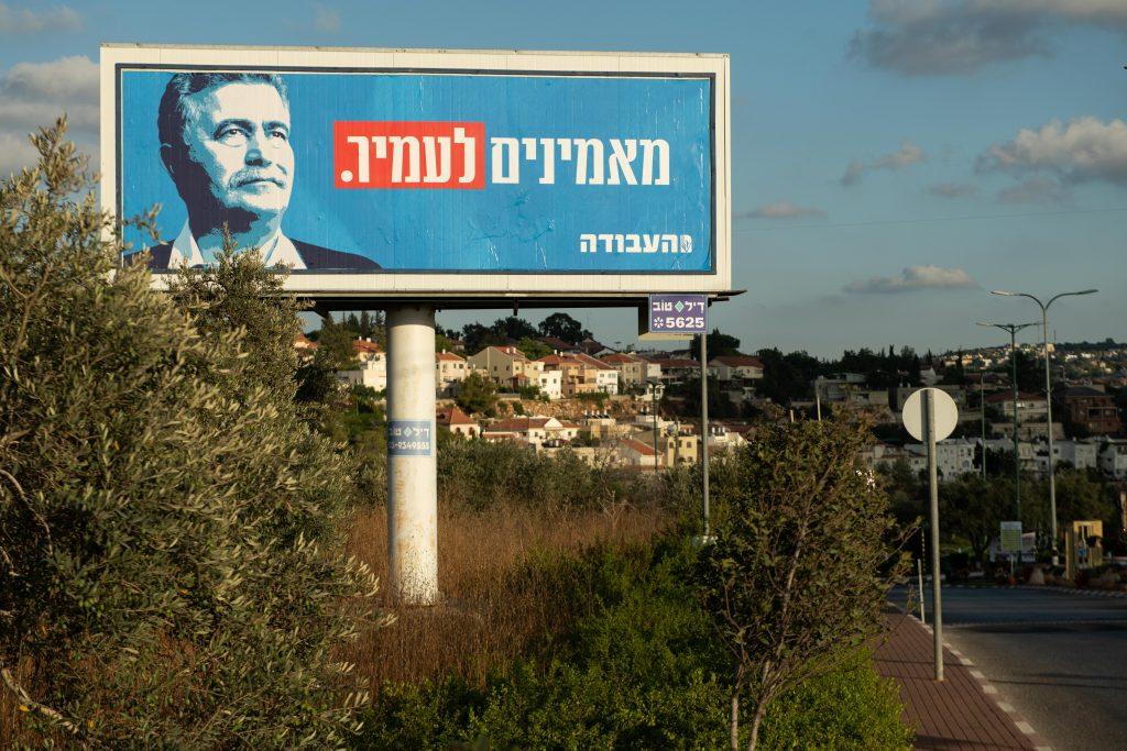 israel labor