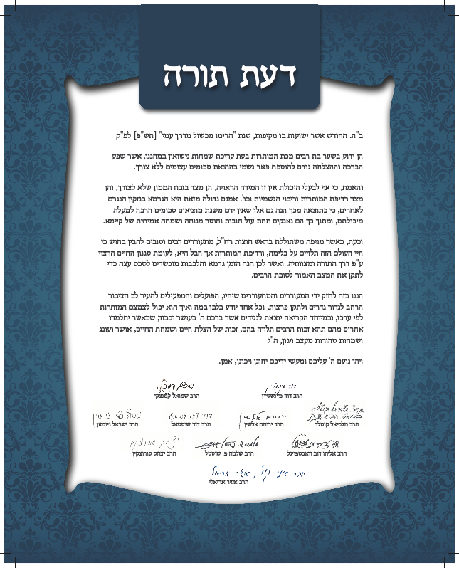 Leading Roshei Yeshiva Call for Reducing Expenditures by Simchos 1